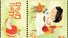 Jewish holiday stamp of Rosh Hashana