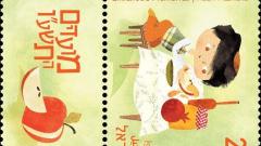 Jewish holiday stamp of Rosh Hashana