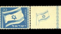 Israeli stamp with flag