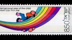 children Israeli stamp