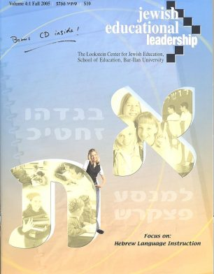 JEL 4-1 fall2005 Hebrew Language Instruction