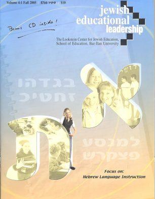 JEL 4-1 fall2005 Hebrew Language Instruction