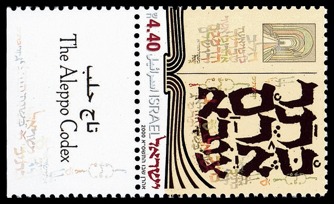 Israeli stamp of Aleppo Codex