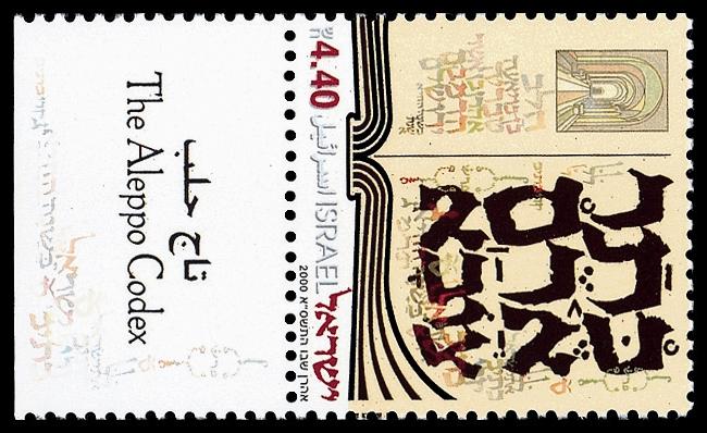 Israeli stamp of Aleppo Codex