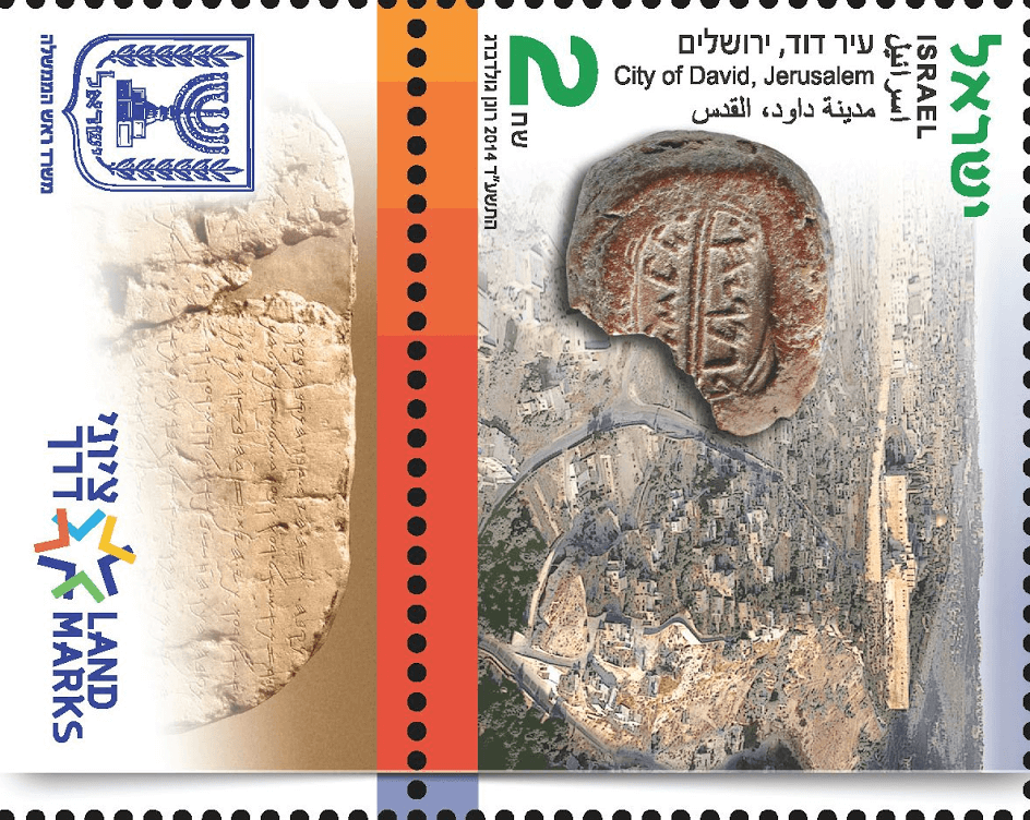Jewish history stamp of City of David