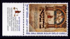 Israeli stamp of Worms mahzor