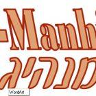logo of HaManhig